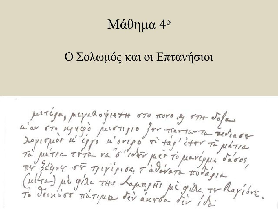 Μάθημα 4 ο Ο Σολωμός και οι Επτανήσιοι