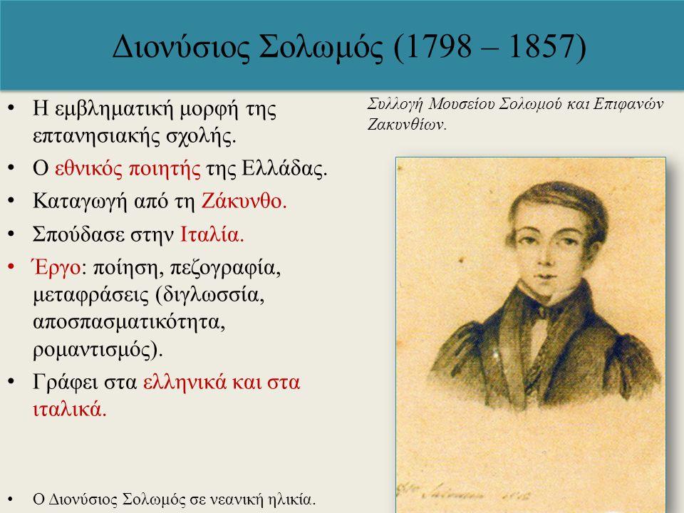Διονύσιος Σολωμός (1798 – 1857) Η εμβληματική μορφή της επτανησιακής σχολής. Ο εθνικός ποιητής της Ελλάδας. Καταγωγή από τη Ζάκυνθο. Σπούδασε στην Ιτα