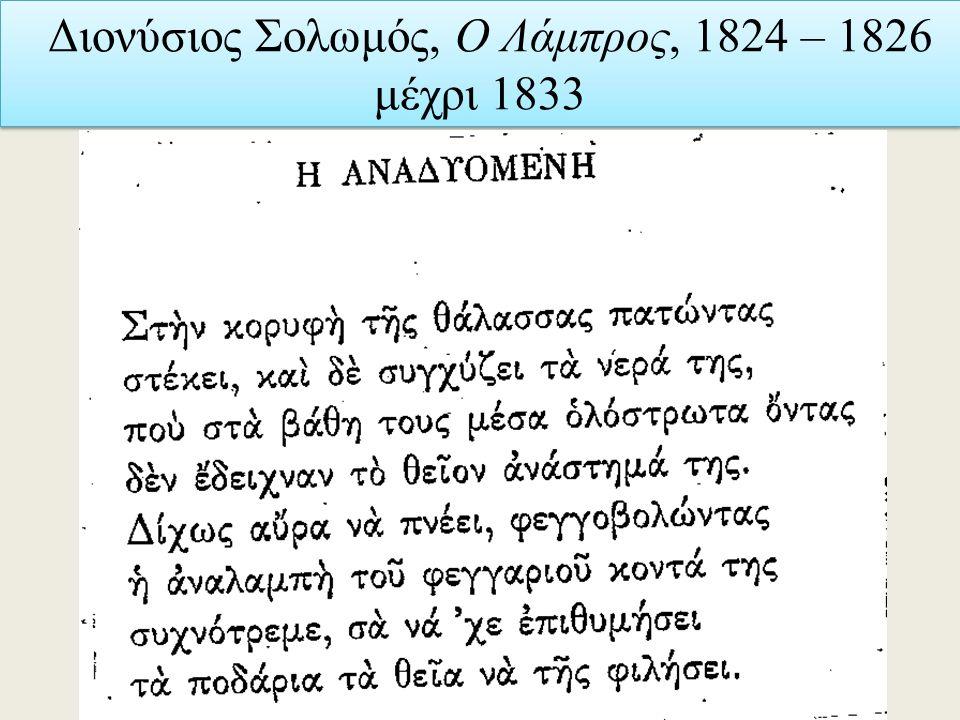 Διονύσιος Σολωμός, Ο Λάμπρος, 1824 – 1826 μέχρι 1833