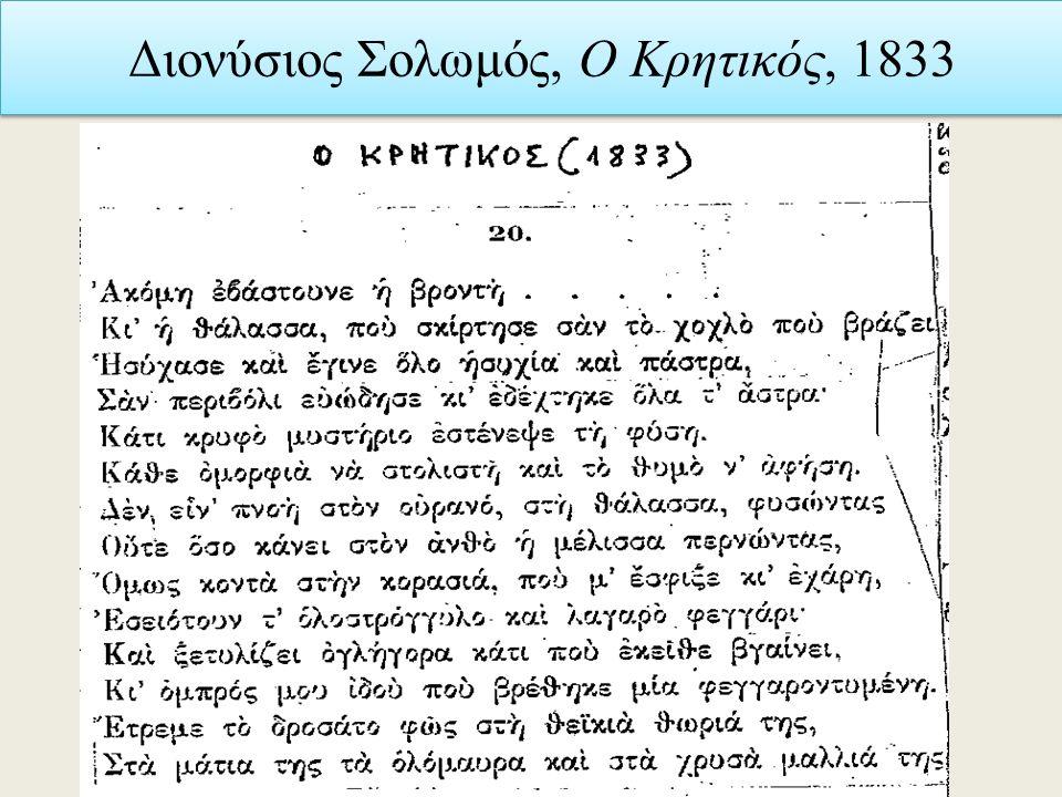 Διονύσιος Σολωμός, Ο Κρητικός, 1833