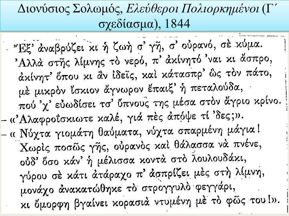 Διονύσιος Σολωμός, Ελεύθεροι Πολιορκημένοι (Γ΄ σχεδίασμα), 1844
