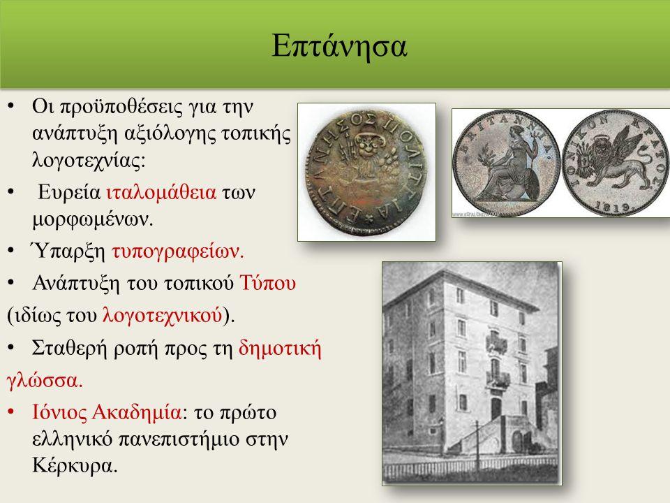 Επτάνησα Τα κύρια αστικά κέντρα και λογοτεχνικά φυτώρια ήταν η Κέρκυρα και η Ζάκυνθος.