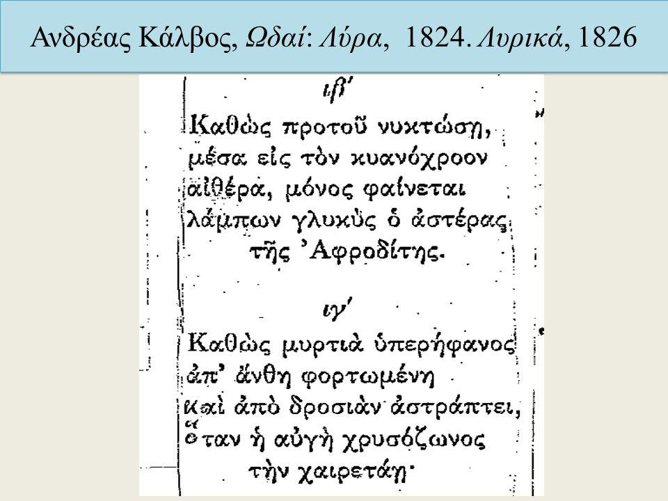 Ανδρέας Κάλβος, Ωδαί: Λύρα, 1824. Λυρικά, 1826