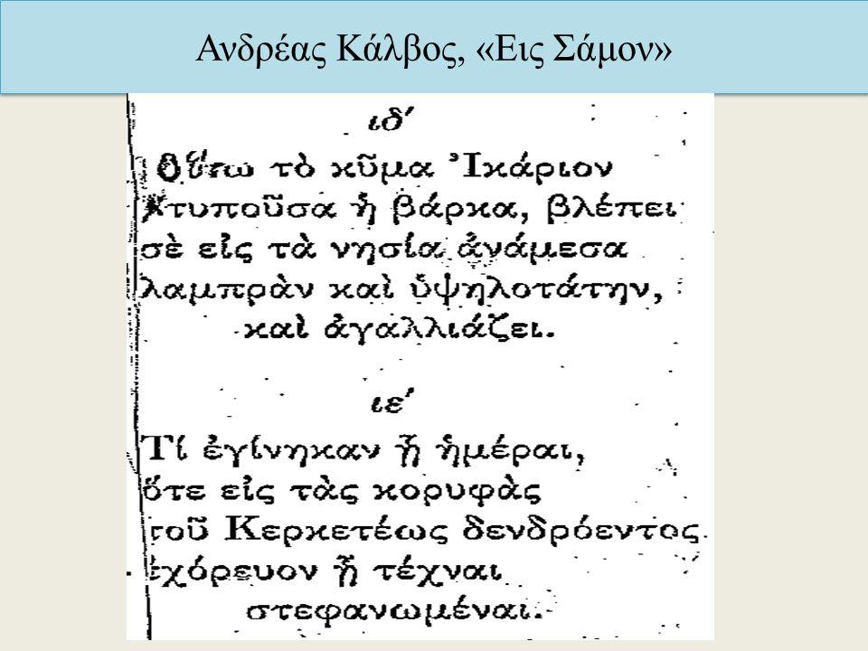 Ανδρέας Κάλβος, «Εις Σάμον»