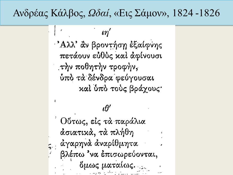 Ανδρέας Κάλβος, Ωδαί, «Εις Σάμον», 1824 -1826