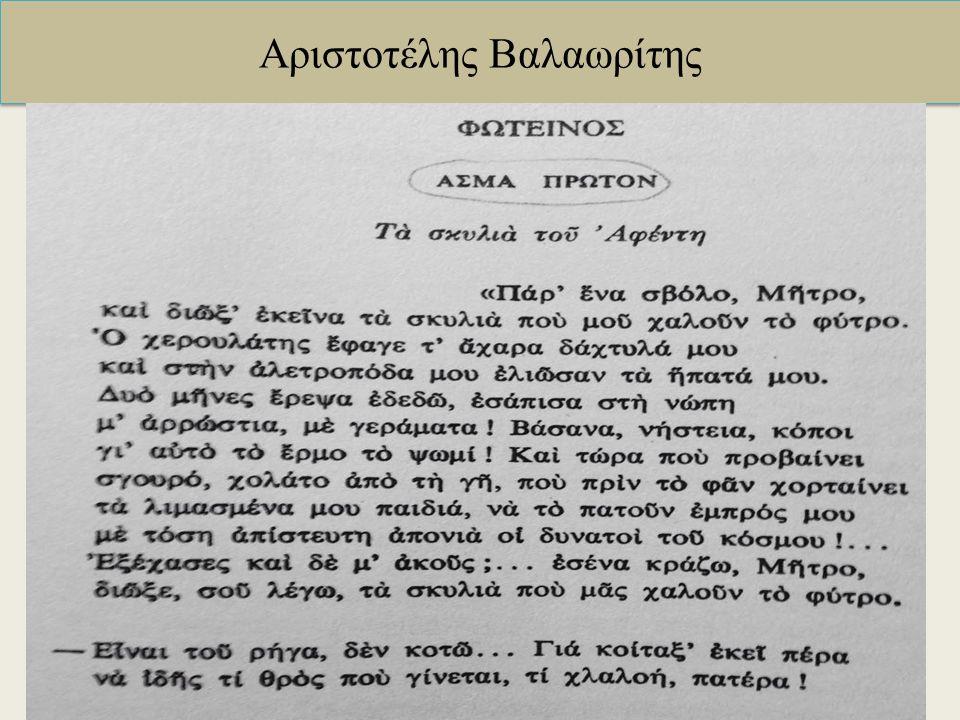 Αριστοτέλης Βαλαωρίτης