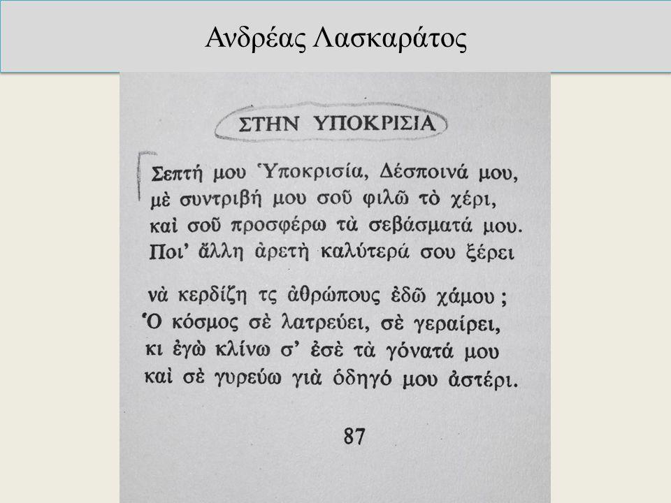 Ανδρέας Λασκαράτος