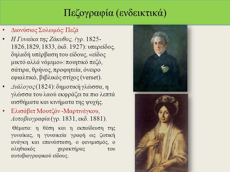 Πεζογραφία (ενδεικτικά) Διονύσιος Σολωμός: Πεζά Η Γυναίκα της Ζάκυθος, (γρ. 1825- 1826,1829, 1833, έκδ. 1927): υπερείδος, δηλαδή υπέρβαση του είδους,