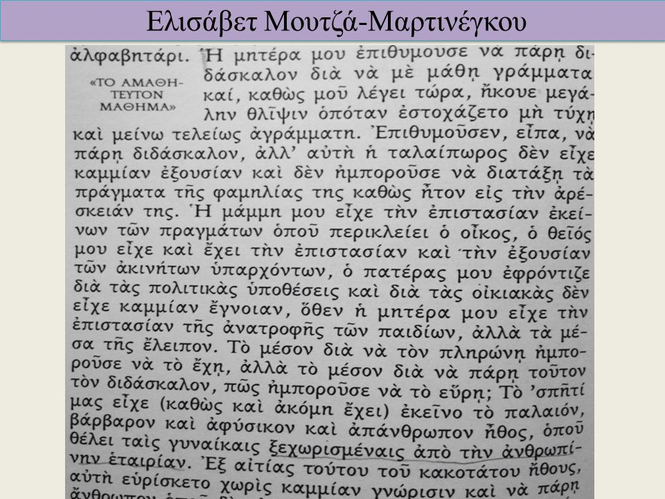 Ελισάβετ Μουτζά-Μαρτινέγκου