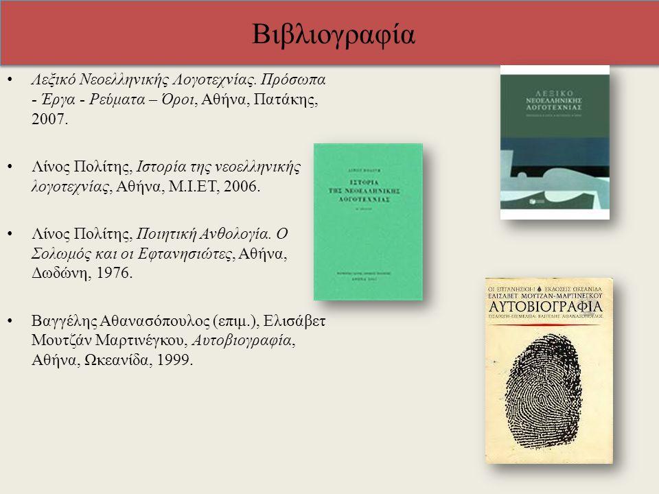 Βιβλιογραφία Λεξικό Νεοελληνικής Λογοτεχνίας. Πρόσωπα - Έργα - Ρεύματα – Όροι, Αθήνα, Πατάκης, 2007. Λίνος Πολίτης, Ιστορία της νεοελληνικής λογοτεχνί