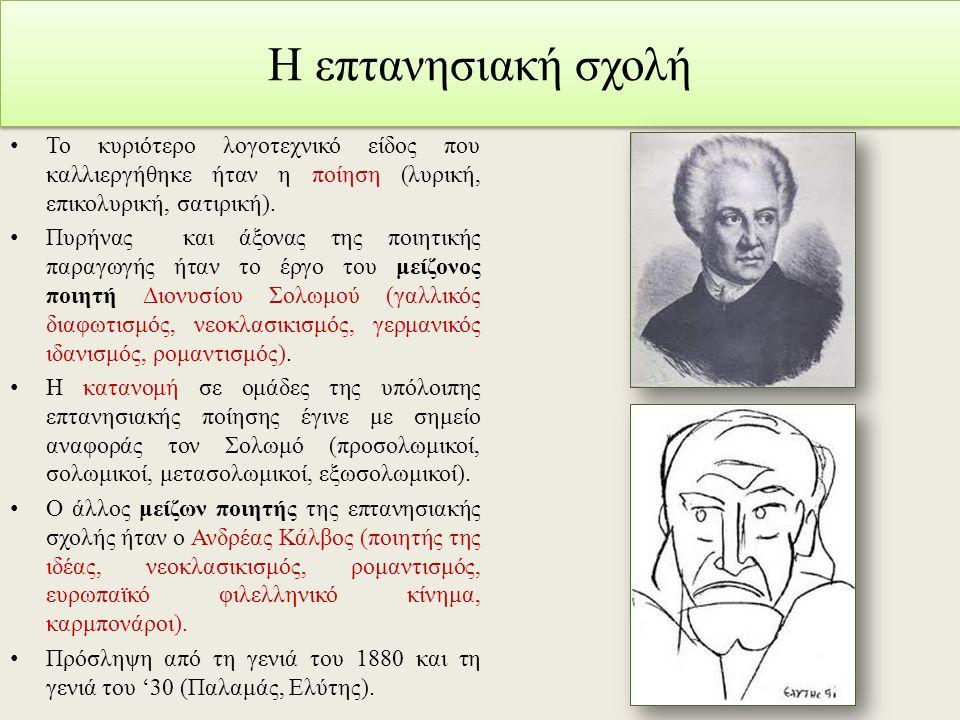Εξωσολωμικοί Εξωσολωμικοί ονομάστηκαν οι επτανήσιοι ποιητές το έργο των οποίων δεν εντάσσεται στη σφαίρα επιρροής του Σολωμού.