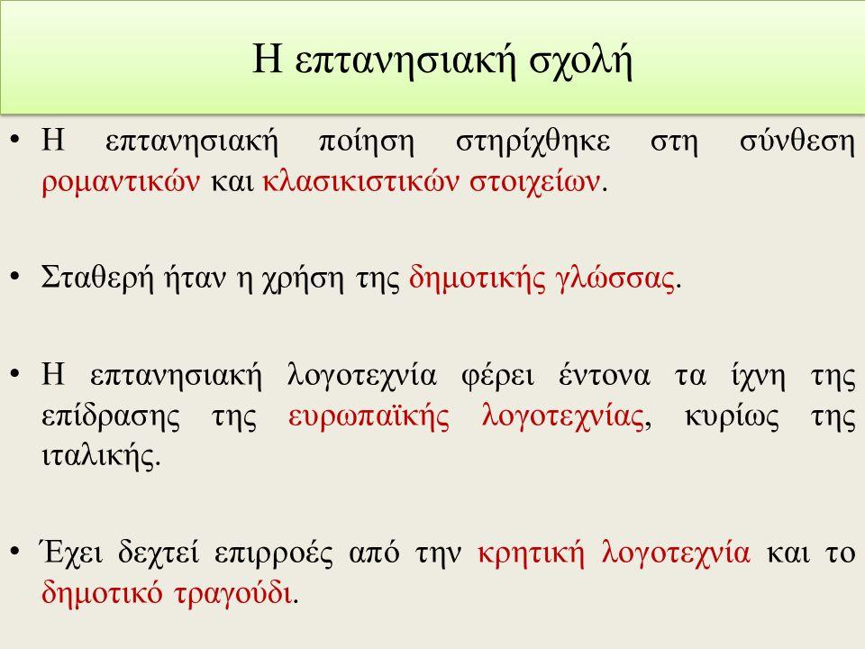 Εξωσολωμικοί Ανδρέας Κάλβος Ιωαννίδης (1792-1869) ΛΟΓΙΑ ΠΑΡΑΔΟΣΗ Γλώσσα: καθαρεύουσα εμπλουτισμένη με αρχαϊστικούς και δημώδεις τύπους.