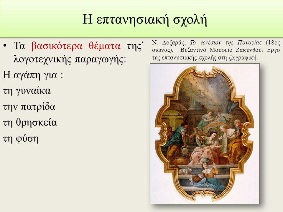 Πεζογραφία (ενδεικτικά) Διονύσιος Σολωμός: Πεζά Η Γυναίκα της Ζάκυθος, (γρ.