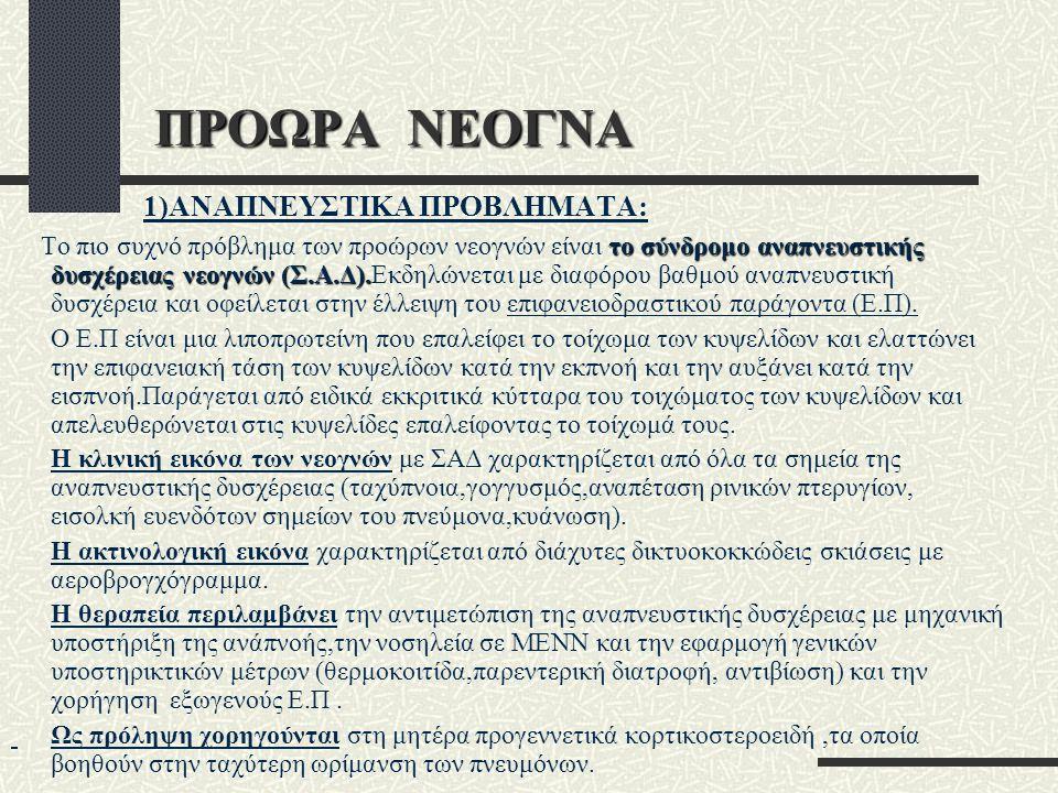 ΠΡΟΩΡΑ ΝΕΟΓΝΑ 1)ΑΝΑΠΝΕΥΣΤΙΚΑ ΠΡΟΒΛΗΜΑΤΑ: το σύνδρομο αναπνευστικής δυσχέρειας νεογνών (Σ.Α.Δ).
