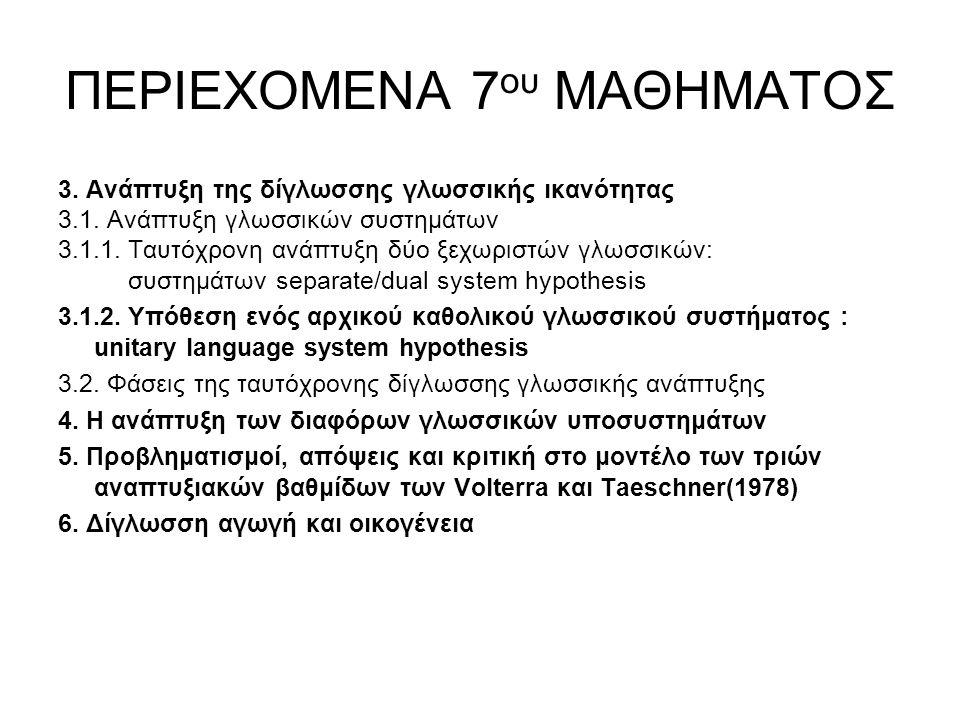 ΠΕΡΙΕΧΟΜΕΝΑ 7 ου ΜΑΘΗΜΑΤΟΣ 3. Ανάπτυξη της δίγλωσσης γλωσσικής ικανότητας 3.1.