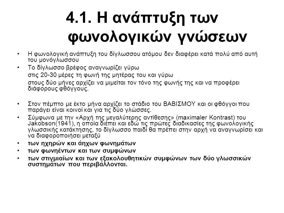 4.1. Η ανάπτυξη των φωνολογικών γνώσεων Η φωνολογική ανάπτυξη του δίγλωσσου ατόμου δεν διαφέρει κατά πολύ από αυτή του μονόγλωσσου Το δίγλωσσο βρέφος