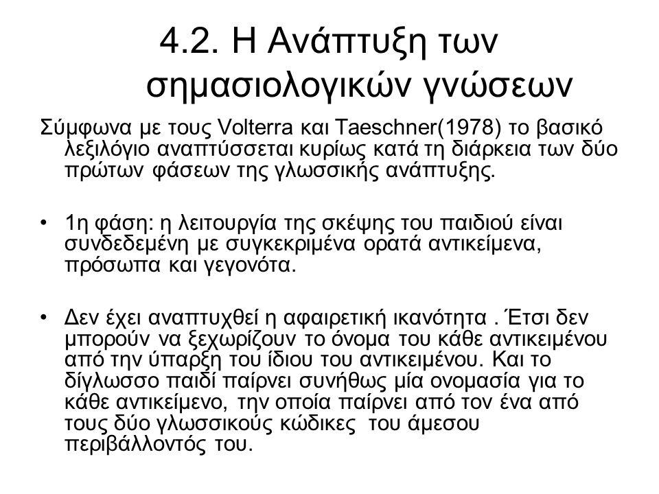 4.2. Η Ανάπτυξη των σημασιολογικών γνώσεων Σύμφωνα με τους Volterra και Taeschner(1978) το βασικό λεξιλόγιο αναπτύσσεται κυρίως κατά τη διάρκεια των δ