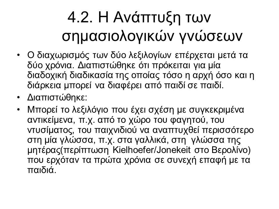 4.2. Η Ανάπτυξη των σημασιολογικών γνώσεων Ο διαχωρισμός των δύο λεξιλογίων επέρχεται μετά τα δύο χρόνια. Διαπιστώθηκε ότι πρόκειται για μία διαδοχική