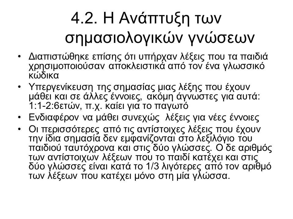 4.2. Η Ανάπτυξη των σημασιολογικών γνώσεων Διαπιστώθηκε επίσης ότι υπήρχαν λέξεις που τα παιδιά χρησιμοποιούσαν αποκλειστικά από τον ένα γλωσσικό κώδι