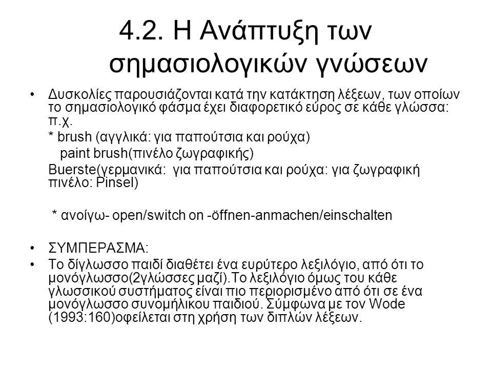 4.2. Η Ανάπτυξη των σημασιολογικών γνώσεων Δυσκολίες παρουσιάζονται κατά την κατάκτηση λέξεων, των οποίων το σημασιολογικό φάσμα έχει διαφορετικό εύρο