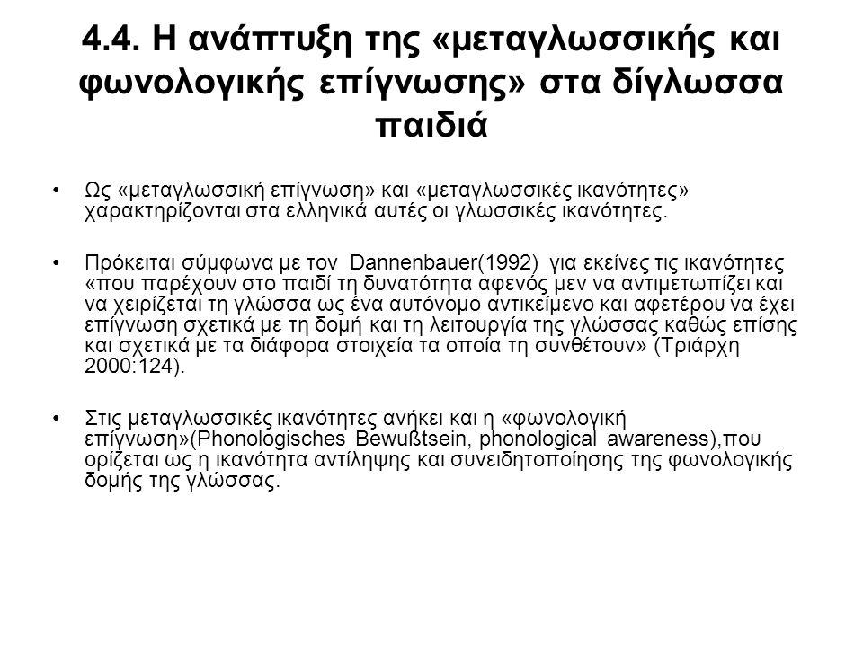 4.4. Η ανάπτυξη της «μεταγλωσσικής και φωνολογικής επίγνωσης» στα δίγλωσσα παιδιά Ως «μεταγλωσσική επίγνωση» και «μεταγλωσσικές ικανότητες» χαρακτηρίζ