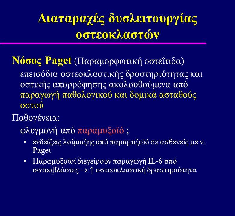 Διαταραχές δυσλειτουργίας οστεοκλαστών Νόσος Paget (Παραμορφωτική οστεΐτιδα) επεισόδια οστεοκλαστικής δραστηριότητας και οστικής απορρόφησης ακολουθού