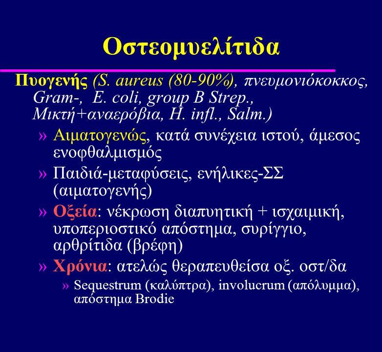 Οστεομυελίτιδα Πυογενής (S. aureus (80-90%), πνευμονιόκοκκος, Gram-, E. coli, group B Strep., Μικτή+αναερόβια, H. infl., Salm.) »Αιματογενώς, κατά συν