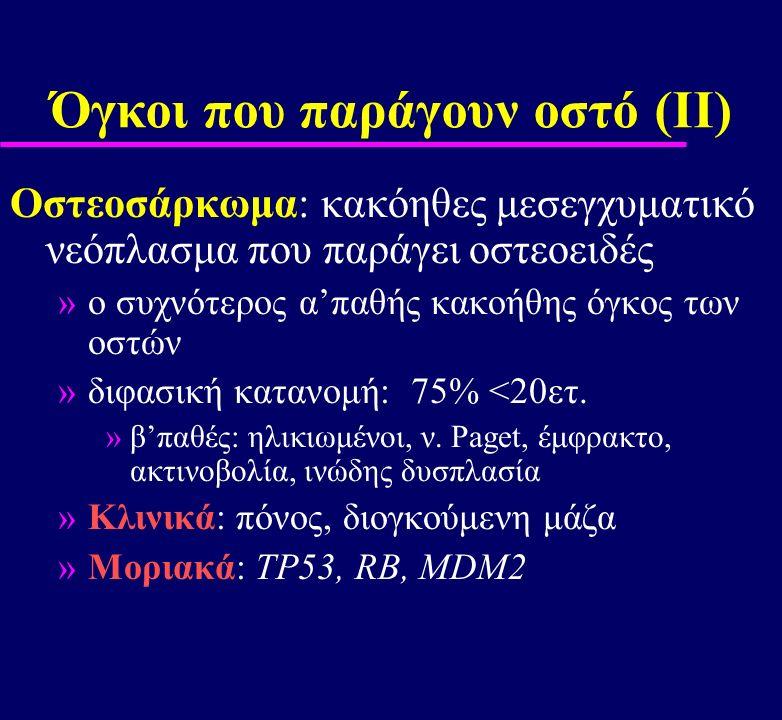 Όγκοι που παράγουν οστό (ΙΙ) Οστεοσάρκωμα: κακόηθες μεσεγχυματικό νεόπλασμα που παράγει οστεοειδές »ο συχνότερος α'παθής κακοήθης όγκος των οστών »διφ