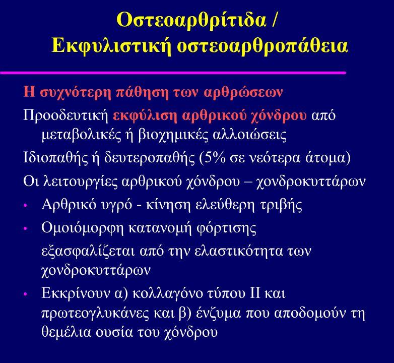 Οστεοαρθρίτιδα / Εκφυλιστική οστεοαρθροπάθεια Η συχνότερη πάθηση των αρθρώσεων Προοδευτική εκφύλιση αρθρικού χόνδρου από μεταβολικές ή βιοχημικές αλλο