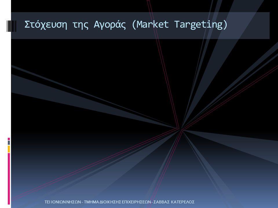 Στόχευση της Αγοράς (Market Targeting)