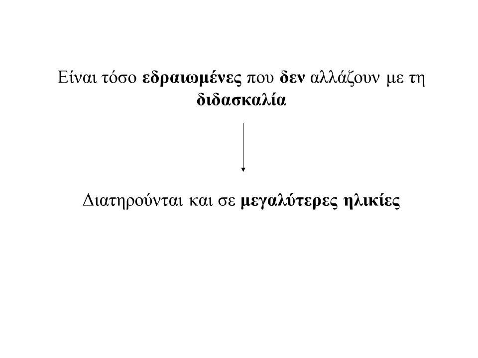 Ωστόσο, υπάρχουν και θεωρήσεις όπου οι ιδέες των μαθητών θεωρούνται αποσπασματικές ( 'p-prims' in diSessa) και όχι συμπαγείς.