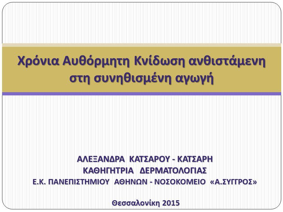 ΑΛΕΞΑΝΔΡΑ ΚΑΤΣΑΡΟΥ - ΚΑΤΣΑΡΗ ΚΑΘΗΓΗΤΡΙΑ ΔΕΡΜΑΤΟΛΟΓΙΑΣ Ε.Κ. ΠΑΝΕΠΙΣΤΗΜΙΟΥ ΑΘΗΝΩΝ - ΝΟΣΟΚΟΜΕΙΟ «Α.ΣΥΓΓΡΟΣ» Θεσσαλονίκη 2015 Θεσσαλονίκη 2015 Χρόνια Αυθό