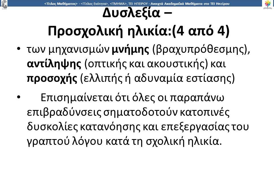 1212 -,, ΤΕΙ ΗΠΕΙΡΟΥ - Ανοιχτά Ακαδημαϊκά Μαθήματα στο ΤΕΙ Ηπείρου Δυσλεξία – Προσχολική ηλικία:(4 από 4) των μηχανισμών μνήμης (βραχυπρόθεσμης), αντί