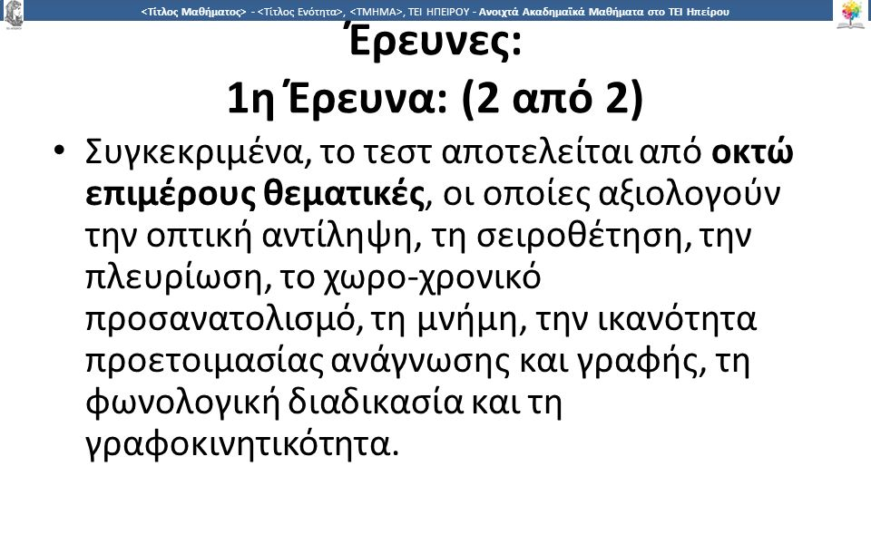 1414 -,, ΤΕΙ ΗΠΕΙΡΟΥ - Ανοιχτά Ακαδημαϊκά Μαθήματα στο ΤΕΙ Ηπείρου Έρευνες: 1η Έρευνα: (2 από 2) Συγκεκριμένα, το τεστ αποτελείται από οκτώ επιμέρους