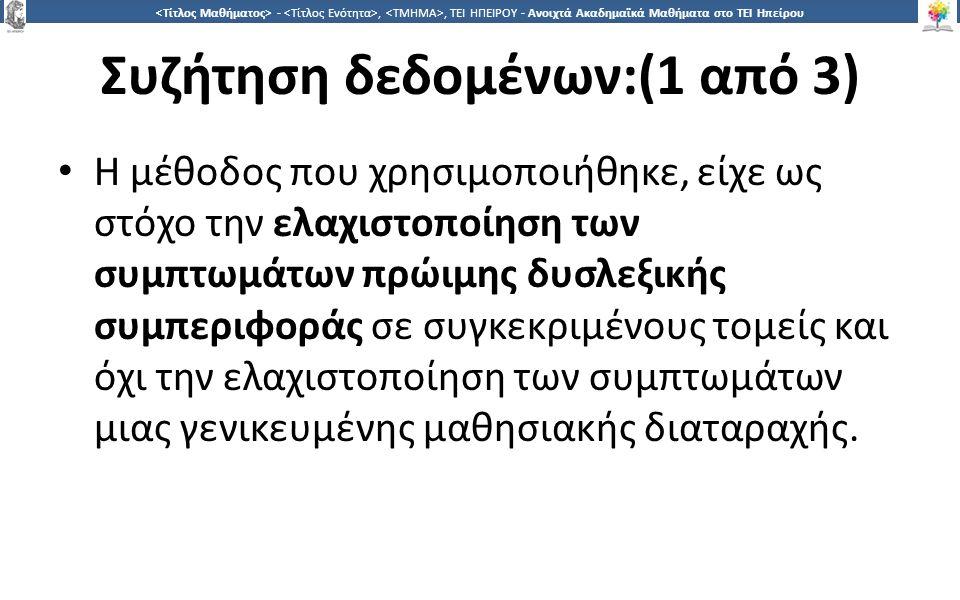 3737 -,, ΤΕΙ ΗΠΕΙΡΟΥ - Ανοιχτά Ακαδημαϊκά Μαθήματα στο ΤΕΙ Ηπείρου Συζήτηση δεδομένων:(1 από 3) Η μέθοδος που χρησιμοποιήθηκε, είχε ως στόχο την ελαχι