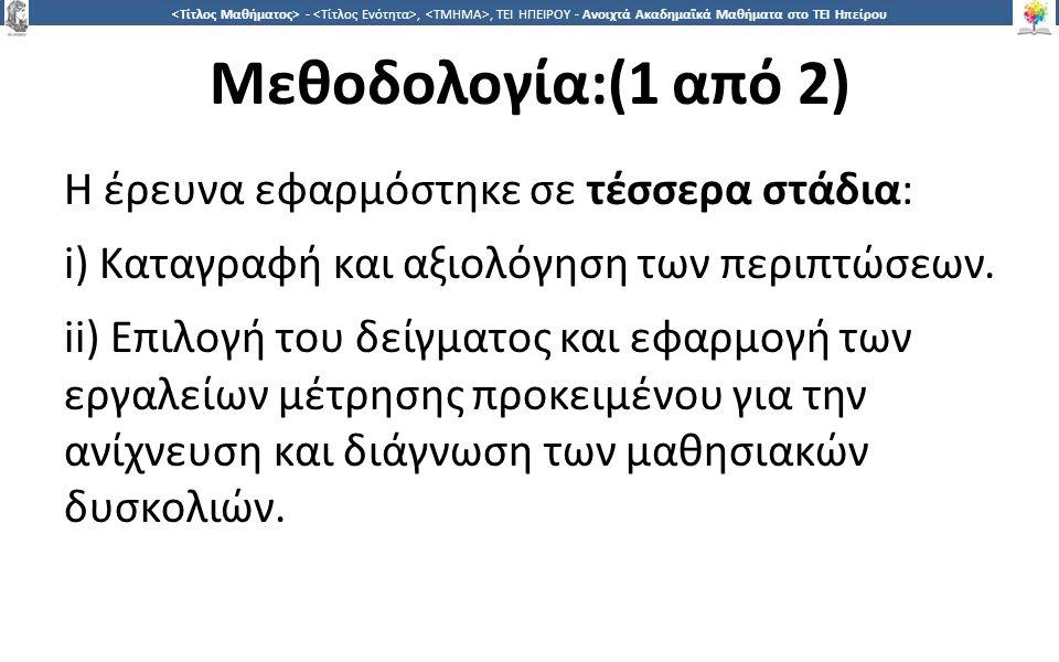 4141 -,, ΤΕΙ ΗΠΕΙΡΟΥ - Ανοιχτά Ακαδημαϊκά Μαθήματα στο ΤΕΙ Ηπείρου Μεθοδολογία:(1 από 2) Η έρευνα εφαρμόστηκε σε τέσσερα στάδια: i) Καταγραφή και αξιολόγηση των περιπτώσεων.