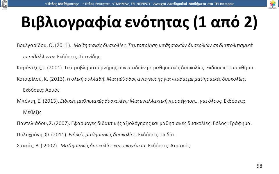 5858 -,, ΤΕΙ ΗΠΕΙΡΟΥ - Ανοιχτά Ακαδημαϊκά Μαθήματα στο ΤΕΙ Ηπείρου Βιβλιογραφία ενότητας (1 από 2) Βουλγαρίδου, Ο. (2011). Μαθησιακές δυσκολίες. Ταυτο