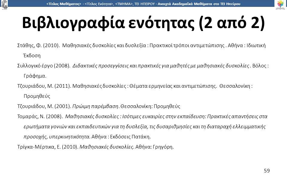 5959 -,, ΤΕΙ ΗΠΕΙΡΟΥ - Ανοιχτά Ακαδημαϊκά Μαθήματα στο ΤΕΙ Ηπείρου Βιβλιογραφία ενότητας (2 από 2) Στάθης, Φ. (2010). Μαθησιακές δυσκολίες και δυσλεξί