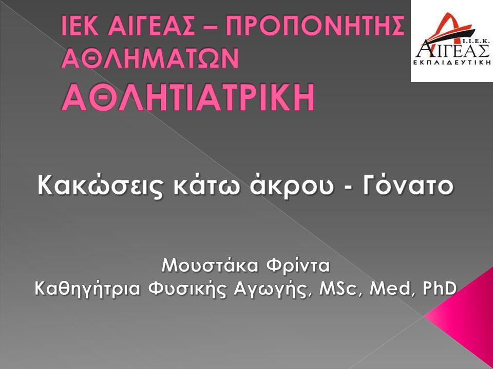 Το πρόγραμμα αποκατάστασης δεν διαφέρει από του προσθίου χιαστού και περιλαμβάνει παθητική κινησιοθεραπεία, ενεργητικές υποβοηθούμενες ασκήσεις του γόνατος και σταδιακή φόρτιση του σκέλους, υπό την προστασία λειτουργικού νάρθηκα.