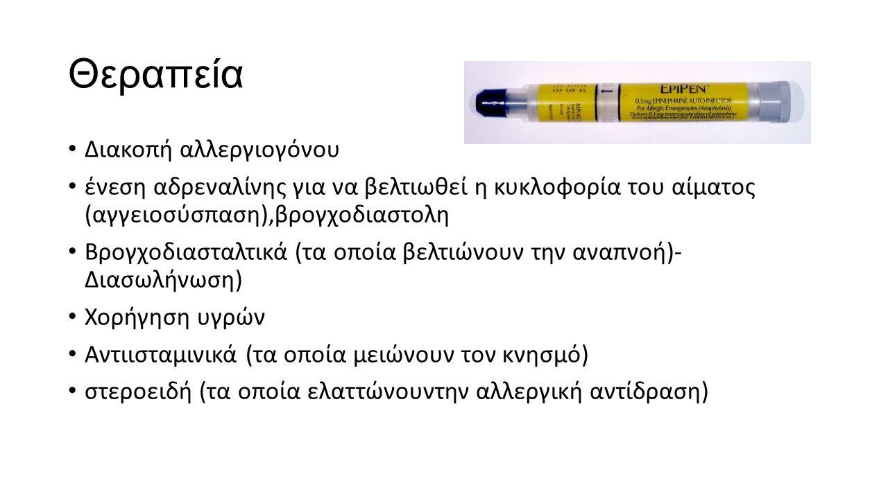Θεραπεία Διακοπή αλλεργιογόνου ένεση αδρεναλίνης για να βελτιωθεί η κυκλοφορία του αίματος (αγγειοσύσπαση),βρογχοδιαστολη Βρογχοδιασταλτικά (τα οποία