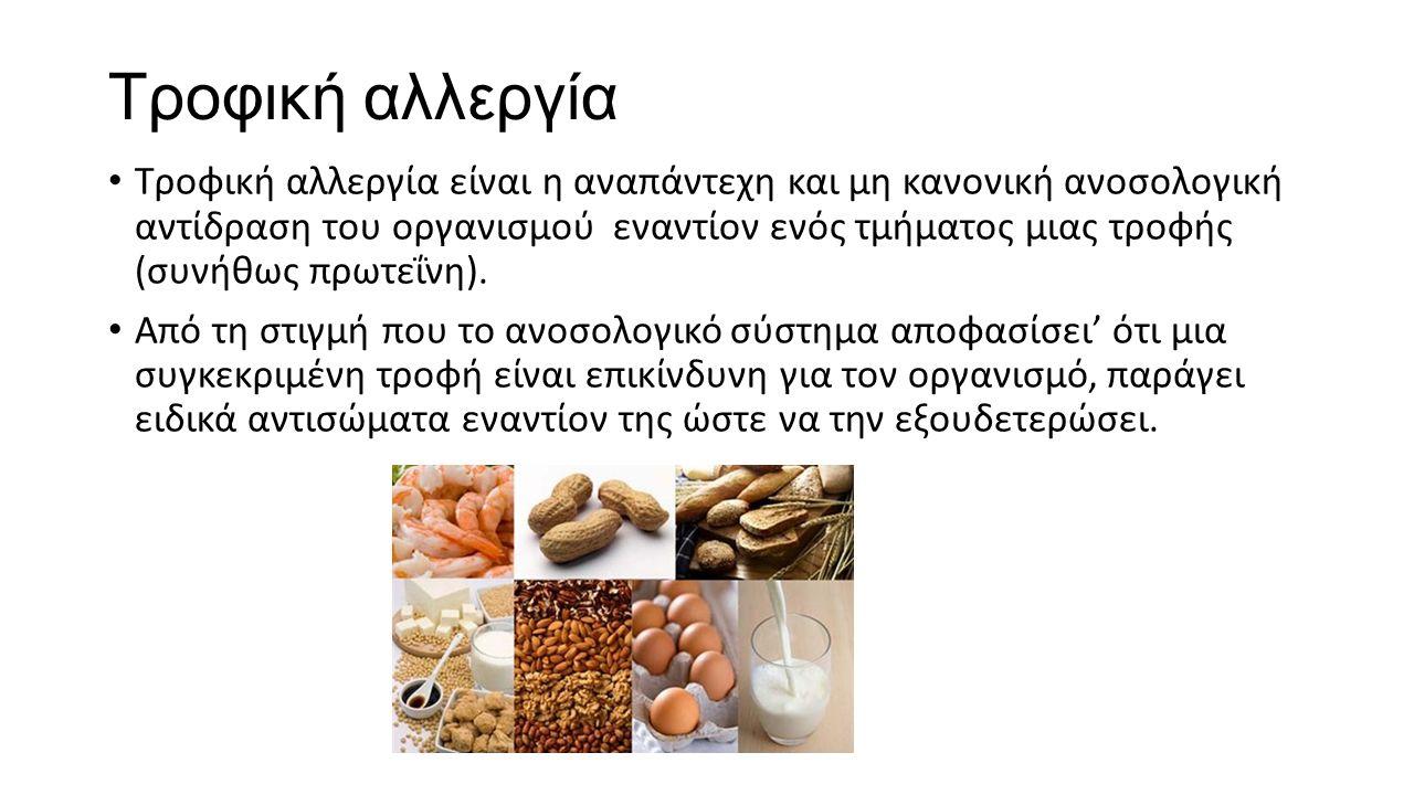 Τροφική αλλεργία Τροφική αλλεργία είναι η αναπάντεχη και μη κανονική ανοσολογική αντίδραση του οργανισμού εναντίον ενός τμήματος μιας τροφής (συνήθως