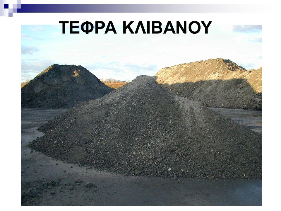 ΤΕΦΡΑ ΚΛΙΒΑΝΟΥ
