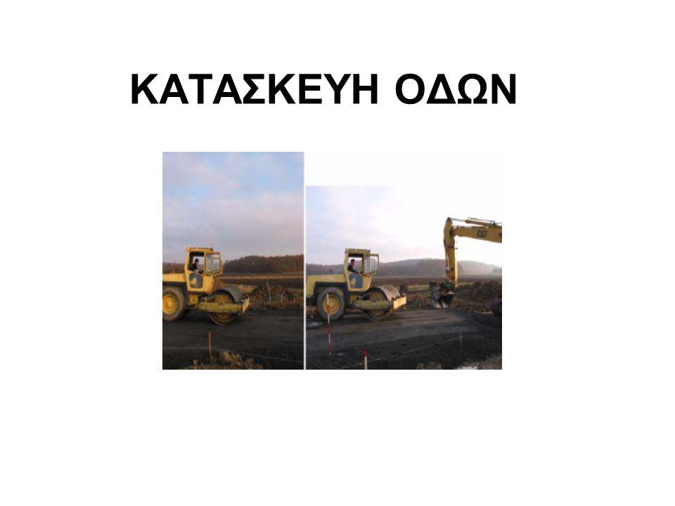 ΚΑΤΑΣΚΕΥΗ ΟΔΩΝ