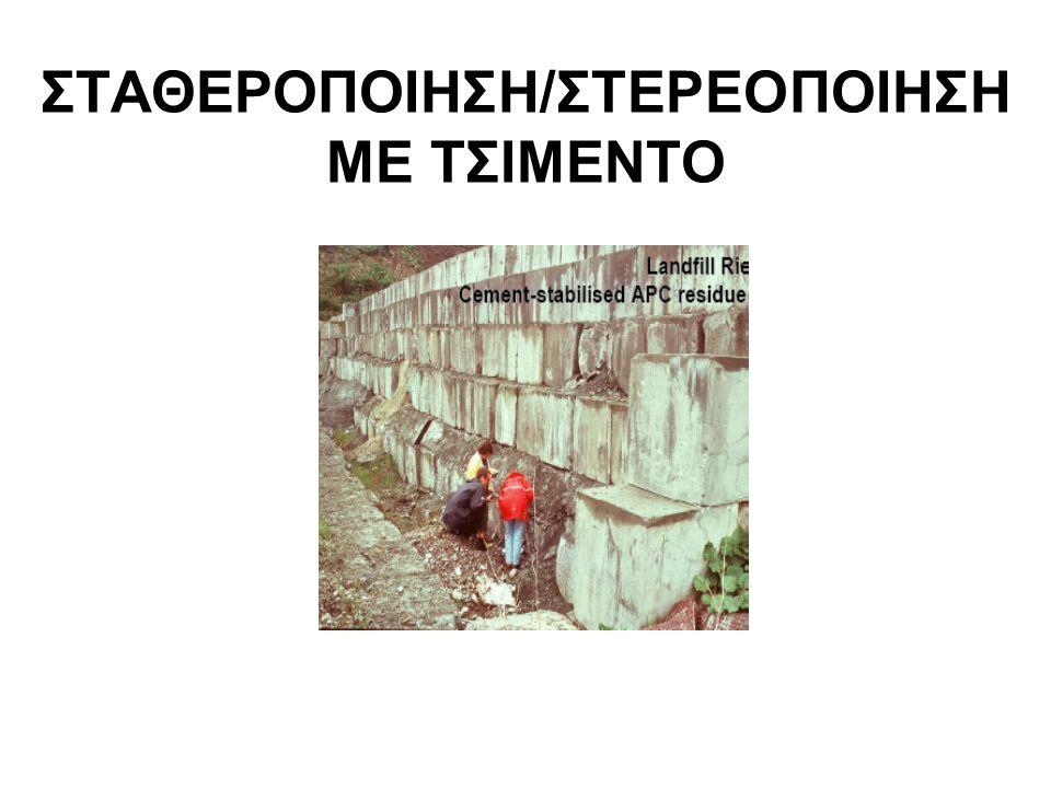 ΣΤΑΘΕΡΟΠΟΙΗΣΗ/ΣΤΕΡΕΟΠΟΙΗΣΗ ΜΕ ΤΣΙΜΕΝΤΟ