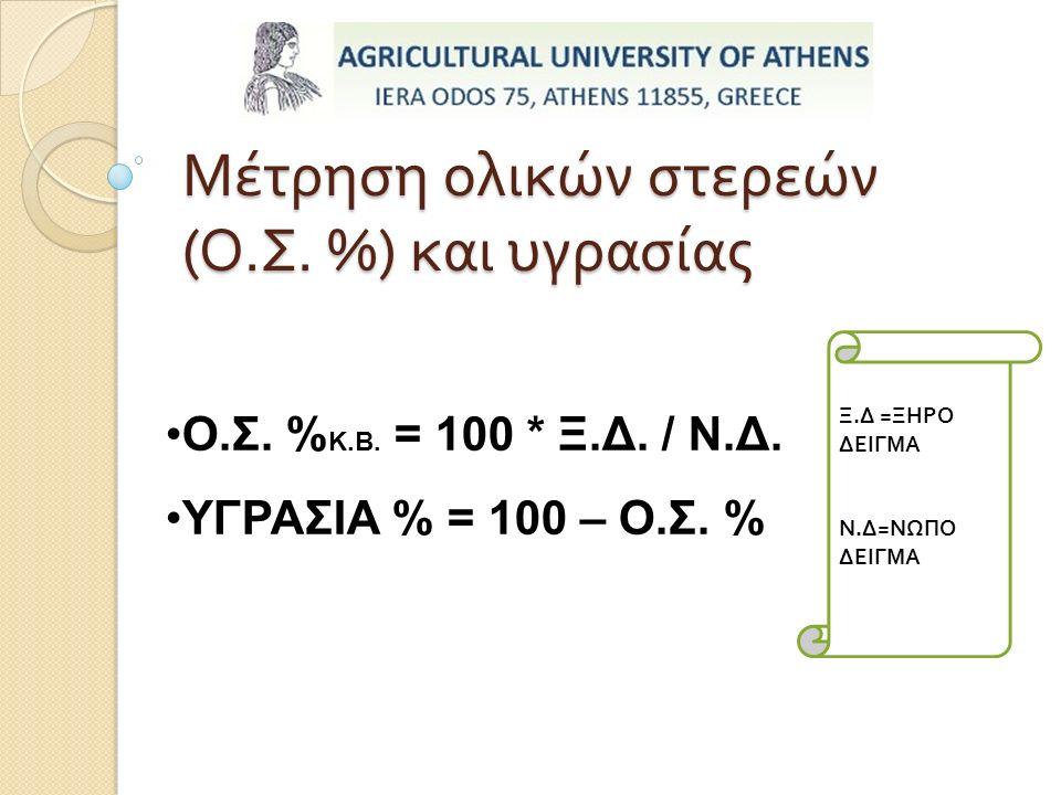 Μέτρηση ολικών στερεών ( Ο. Σ. %) και υγρασίας Ο.Σ.