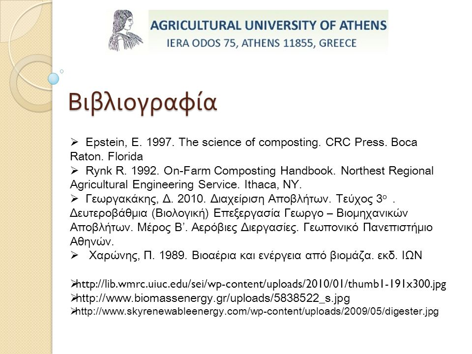 Βιβλιογραφία  Epstein, E. 1997. The science of composting. CRC Press. Boca Raton. Florida  Rynk R. 1992. On-Farm Composting Handbook. Northest Regio