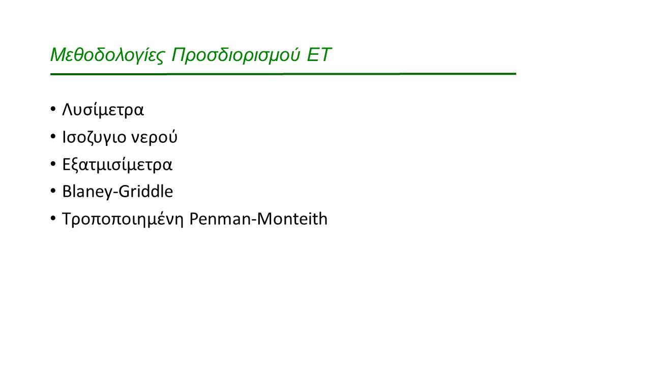 Μεθοδολογίες Προσδιορισμού ΕΤ Λυσίμετρα Ισοζυγιο νερού Εξατμισίμετρα Blaney-Griddle Τροποποιημένη Penman-Monteith
