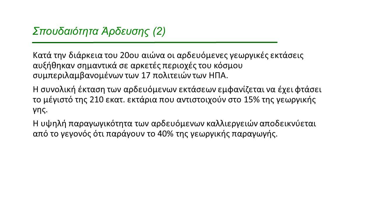 Προσδιορισμος Εξατμισοδιαπνοης όπου, ΕΤο: εξατμισοδιαπνοή αναφοράς [mm day-1] R n : καθαρή εισερχόμενη ακτινοβολία [MJ m-2day-1] G: πυκνότητα ροής της θερμότητας στο έδαφος [MJ m-2day-1] T: μέση ημερήσια θερμοκρασία του αέρα στο ύψος των 2 m [0C] u 2 : ταχύτητα του ανέμου στο ύψος των 2 m [m s-1] e s : τάση των υδρατμών στον κορεσμό [kPa] e a : πραγματική τάση των υδρατμών [kPa] e s -e a : έλλειμμα της τάσης των υδρατμών στον κορεσμό [kPa] Δ: κλίση της καμπύλης της τάσης των υδρατμών [kPa 0C-1] γ: ψυχρομετρική σταθερά [kPa 0C-1]