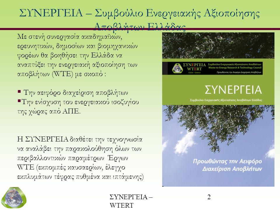 ΣΥΝΕΡΓΕΙΑ – WTERT (www.wtert.gr) 2 ΣΥΝΕΡΓΕΙΑ – Συμβούλιο Ενεργειακής Αξιοποίησης Αποβλήτων Ελλάδας Mε στενή συνεργασία ακαδημαϊκών, ερευνητικών, δημοσ