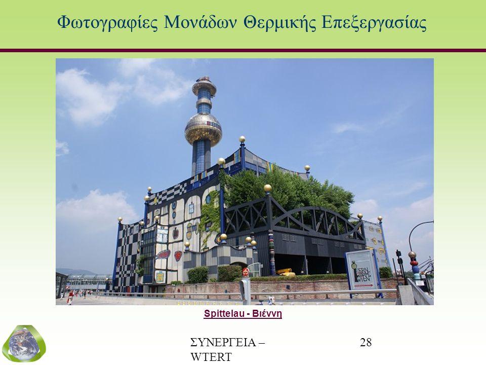 ΣΥΝΕΡΓΕΙΑ – WTERT (www.wtert.gr) 28 Φωτογραφίες Μονάδων Θερμικής Επεξεργασίας Spittelau - Βιέννη
